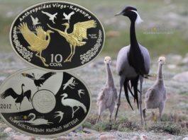 Кыргызстан монета 10 сом Журавль-красавка