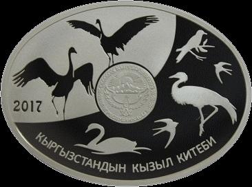 Кыргызстан монета 10 сом Журавль-красавка, аверс