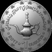 Мавритания монета 1 угия 2017 год, реверс