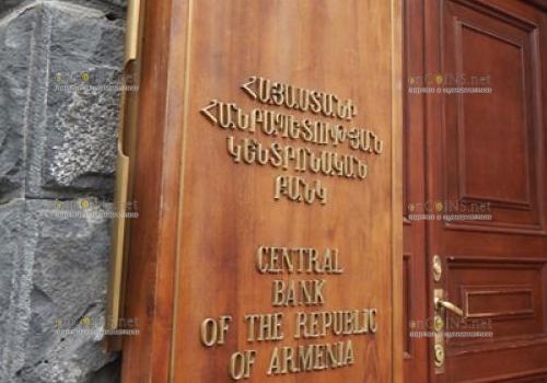 национальный банк армении
