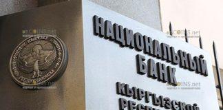 Национальный банк Кыргызстана