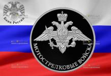 Россия монета 1 рубль Мотострелковые войска, эмблема
