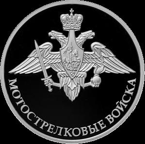 Россия монета 1 рубль Мотострелковые войска, эмблема, реверс