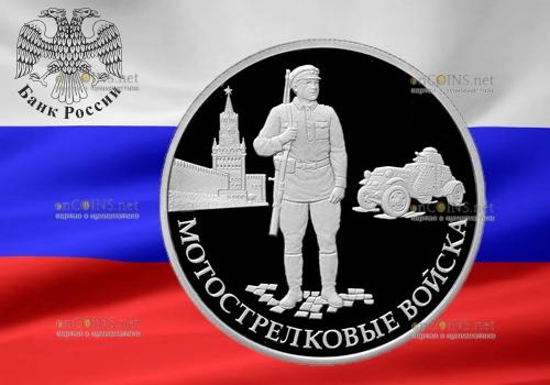 Россия монета 1 рубль Мотострелковые войска, красноармеец