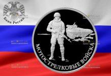 Россия монета 1 рубль Мотострелковые войска, пехотинец