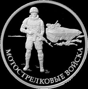 Россия монета 1 рубль Мотострелковые войска, пехотинец, реверс