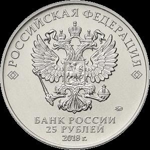 Россия монета 25 рублей, аверс, 2018