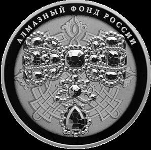 Россия монета 25 рублей Бант-склаваж, реверс