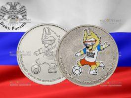 Россия монета 25 рублей Чемпионат Мира по футболу FIFA в России