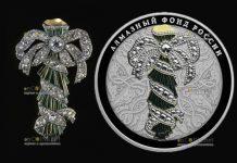 Россия монета 25 рублей Портбукет