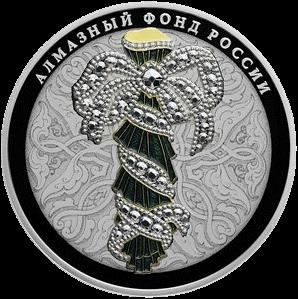 Россия монета 25 рублей Портбукет специальном изготовлении, реверс