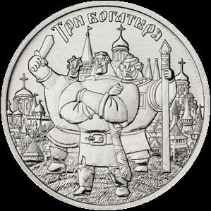 Россия монета 25 рублей Три богатыря, реверс