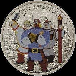 Россия монета 25 рублей Три богатыря спец, реверс