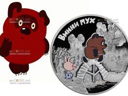 Россия монета 25 рублей Винни Пух