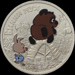 Россия монета 25 рублей Винни Пух, спец, реверс