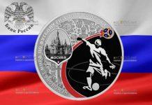 Россия монета 3 рубля Чемпионат Мира по футболу FIFA Москва
