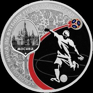 Россия монета 3 рубля Чемпионат Мира по футболу FIFA Москва, реверс
