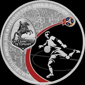 Россия монета 3 рубля Чемпионат Мира по футболу FIFA Санкт-Петербург, реверс