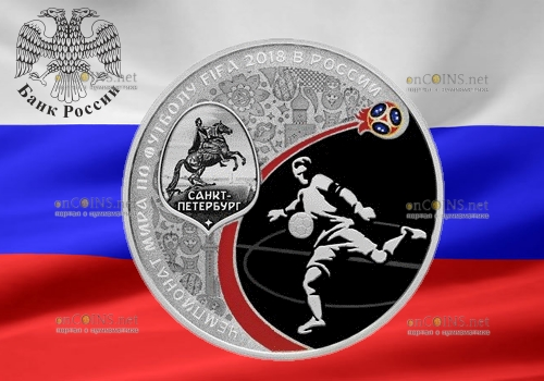 Россия монета 3 рубля Чемпионат Мира по футболу FIFA Санкт-Петербург
