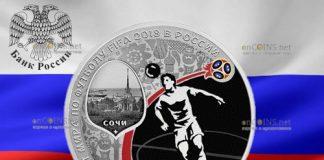 Россия монета 3 рубля Чемпионат Мира по футболу FIFA Сочи