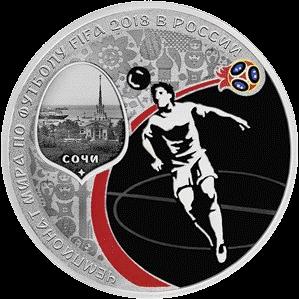 Россия монета 3 рубля Чемпионат Мира по футболу FIFA Сочи, реверс