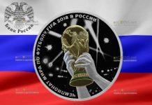Россия монета 3 рубля Чемпионат Мира по футболу FIFA в России