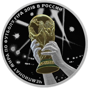 Россия монета 3 рубля Чемпионат Мира по футболу FIFA в России, реверс