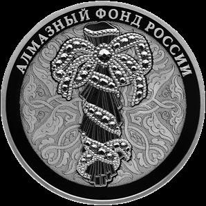 Россия монета 3 рубля Портбукет, реверс