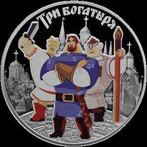 Россия монета 3 рубля Три богатыря, реверс