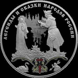 Россия монета 3 рубля Царевна-лягушка, реверс