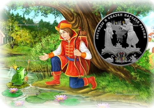 Россия монета 3 рубля Царевна-лягушка