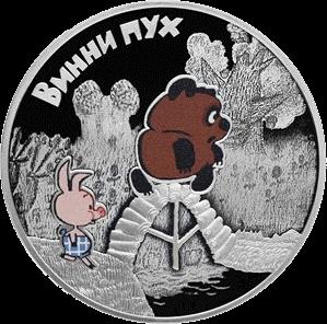 Россия монета 3 рубля Винни Пух, реверс