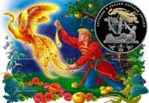 Россия монета 3 рубля Жар-птица