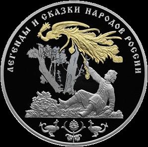 Россия монета 3 рубля Жар-птица, реверс