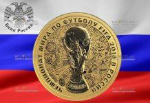 Россия монета 50 рублей Чемпионат Мира по футболу FIFA в России