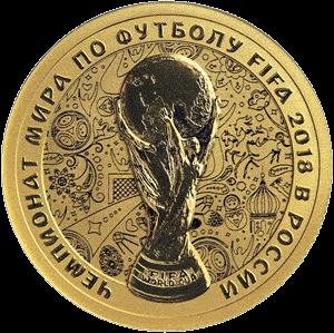 Россия монета 50 рублей Чемпионат Мира по футболу FIFA в России, реверс