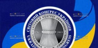 Украин монета 5 гривен Всемирный конгресс украинцев