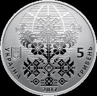 Украина монета 5 гривен Всемирный конгресс украинцев, аверс