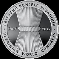 Украина монета 5 гривен Всемирный конгресс украинцев, реверс