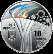 Украина монета 10 гривен XXIII зимние Олимпийские игры, аверс