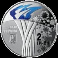 Украина монета 2 гривен XXIII зимние Олимпийские игры, аверс