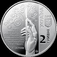 Украина монета 2 гривны Александр Шалимов, аверс