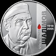 Украина монета 2 гривны Александр Шалимов, реверс