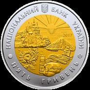 Украина монета 5 гривен Донецкая область, аверс