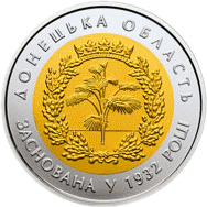 Украина монета 5 гривен Донецкая область, реверс