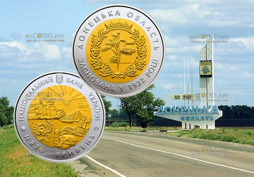 Украина монета 5 гривен Донецкая область