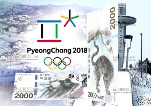 Южная Корея банкнота 2000 вон Олимпийские игры в Пхенчхане