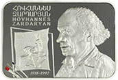 Армения монета 100 драмов Ованес Зардарян, реверс