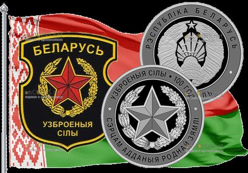 Беларусь 1 рубль Вооруженные силы Беларуси, 100 лет