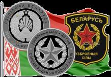 Беларусь 10 рублей Вооруженные силы Беларуси, 100 лет